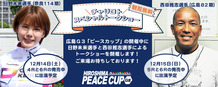 広島競輪トークショー