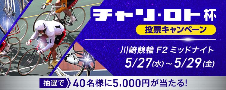 5,000円が当たる!川崎競輪F2ミッドナイト「チャリロト杯」投票キャンペーン