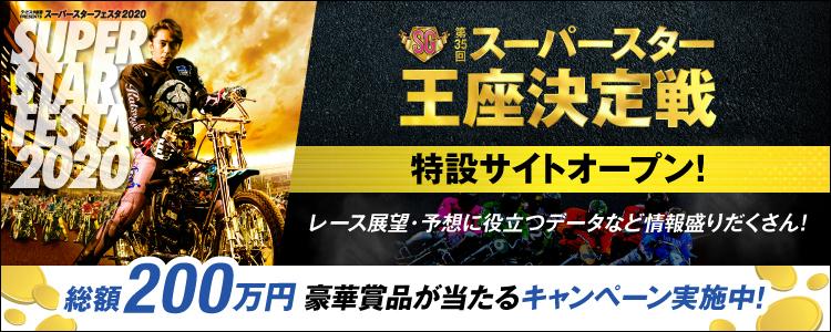 川口オート【SG】「スーパースターフェスタ2020」投票キャンペーン