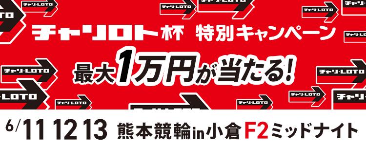 最大1万円が当たる!熊本競輪in小倉F2ミッドナイト「チャリロト杯」投票キャンペーン