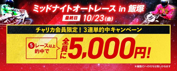 【3連単的中キャンペーン】飯塚オートミッドナイト