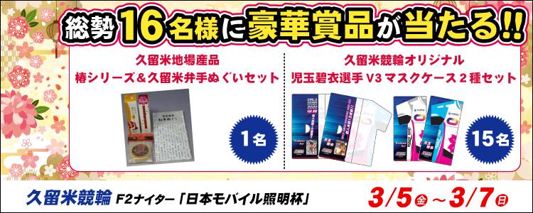 久留米競輪F2ナイター「日本モバイル照明杯」投票キャンペーン