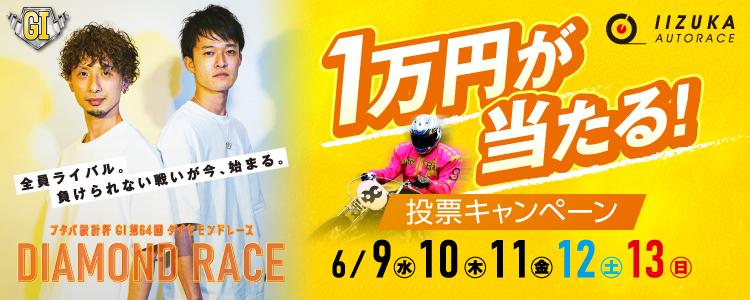 飯塚オートG1ナイター「フタバ設計杯GI第64回ダイヤモンドレース」投票キャンペーン