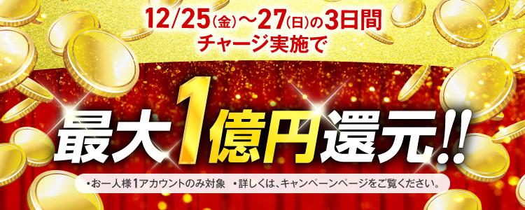 1【2020年12月25日(金)~12月27日(日)】チャリカチャージ実施で総額最大1億円還元!