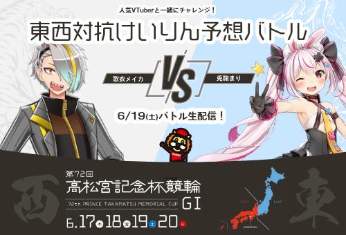 オリジナルグッズが当たる!岸和田競輪【G1】「高松宮記念杯競輪」投票キャンペーン