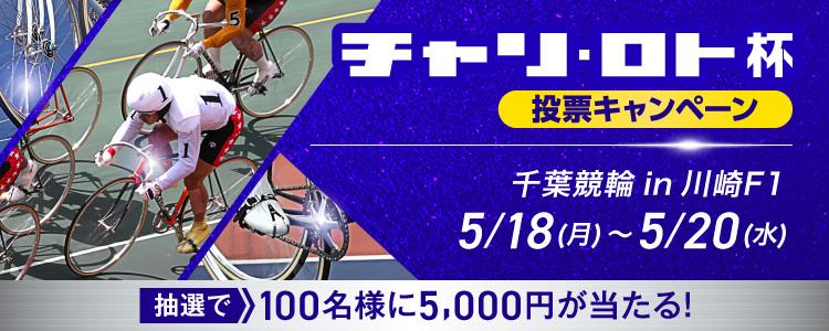 100名様に5,000円が当たる!千葉競輪in川崎F1「チャリロト杯」投票キャンペーン