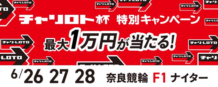 奈良競輪F1ナイター「チャリロト杯」投票キャンペーン