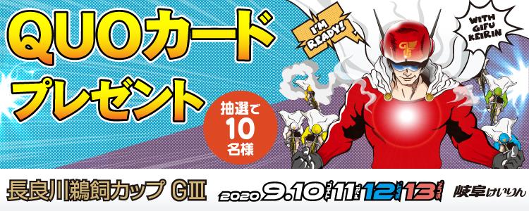 QUOカードが当たる!岐阜競輪【G3】「長良川鵜飼カップ」投票キャンペーン