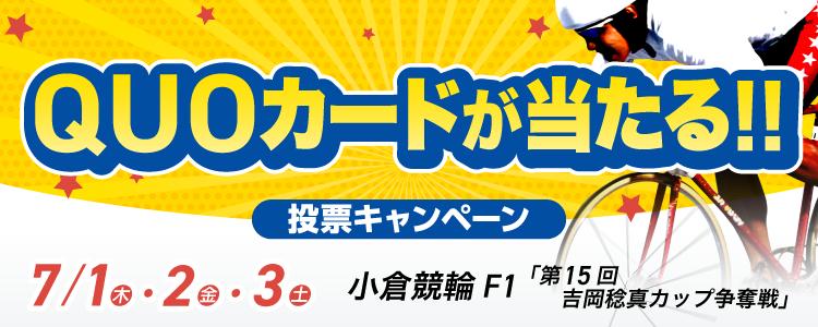 QUOカードが当たる!小倉競輪F1ナイター「第15回吉岡稔真カップ争奪戦」投票キャンペーン