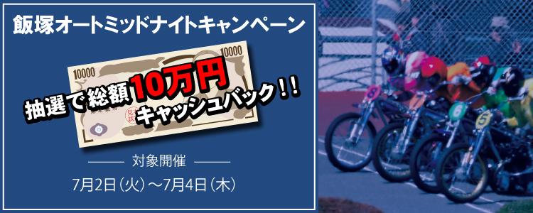 飯塚オートチャリロト杯投票キャンペーン
