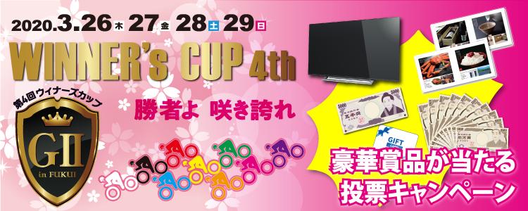 福井競輪G2「「第4回ウィナーズカップ」」キャンペーン