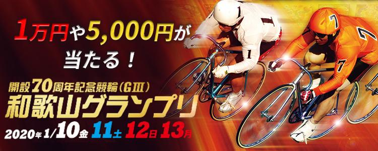 和歌山競輪G3投票キャンペーン