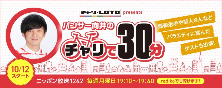 ニッポン放送で「チャリロトpresentsパンサー向井のチャリで30分」スタート!