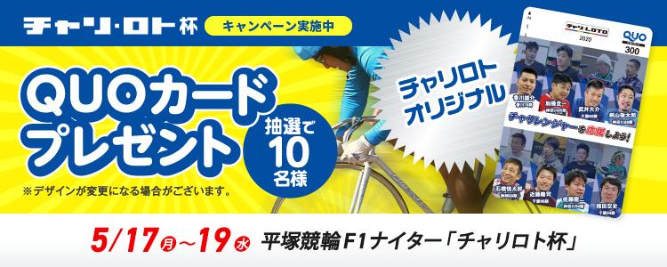 QUOカードが当たる!平塚競輪F1「チャリロト杯」投票キャンペーン