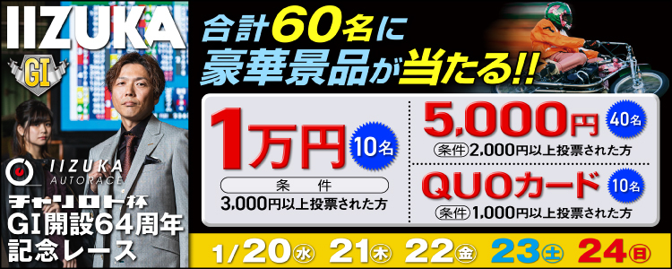 合計60名様に豪華景品が当たる!飯塚オート【G1】ナイター「チャリロト杯開設64周年記念レース」投票キャンペーン