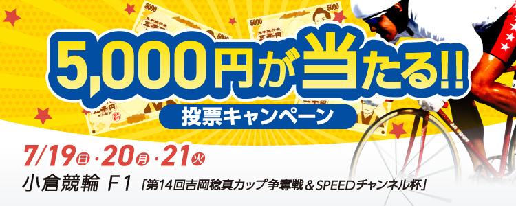 5,000円が当たる!小倉競輪F1ナイター「吉岡稔真カップ&スピチャン杯」投票キャンペーン