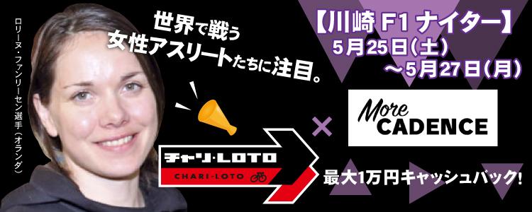 川崎F1投票キャンペーン