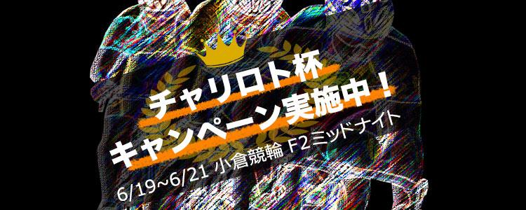 小倉チャリロト杯投票キャンペーン