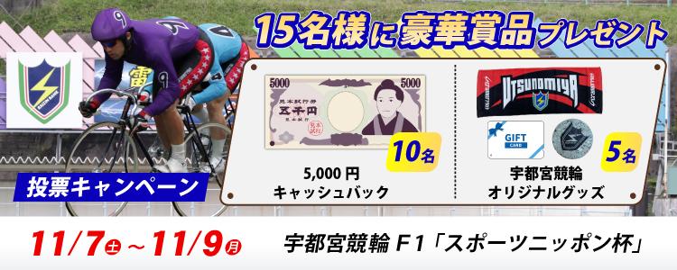 宇都宮競輪F1「スポーツニッポン杯」投票キャンペーン
