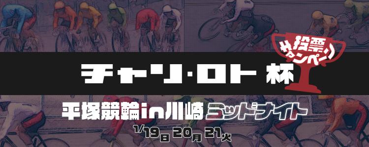 川崎チャリ杯投票キャンペーン