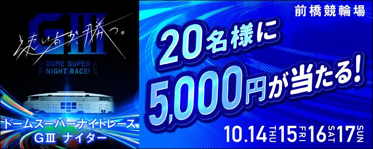 5,000円やオリジナルグッズが当たる!前橋競輪【G3】ナイター「ドームスーパーナイトレース」投票キャンペーン