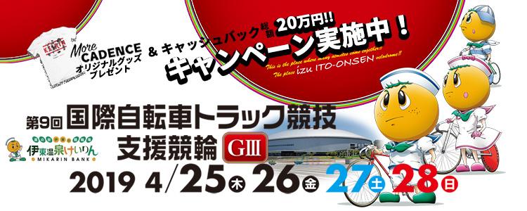 伊東G3投票キャンペーン