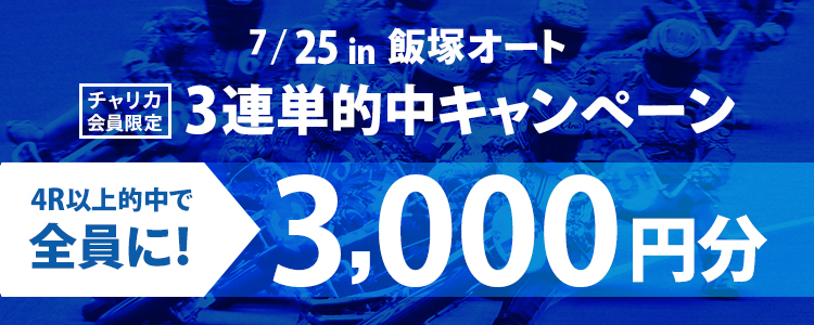 チャリカ会員限定!【3連単的中キャンペーン】飯塚オート【特別G1】ナイター3連単4R以上的中で3,000円プレゼント!