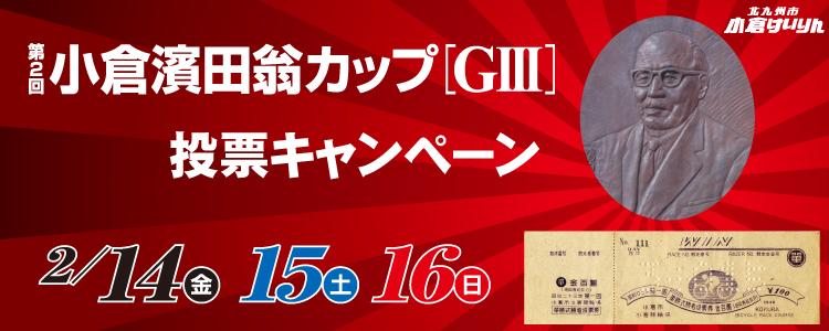 小倉競輪G3投票キャンペーン