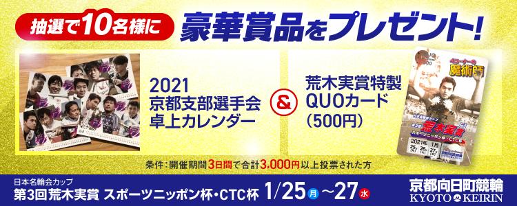 向日町競輪F1「日本名輪会カップ第3回荒木実賞」投票キャンペーン