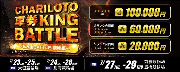 最大10万円が当たる!「チャリロト車券KINGバトル!~払戻金BATTLE 競輪編~」キャンペーン