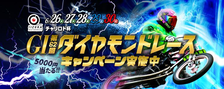 飯塚G1投票キャンペーン