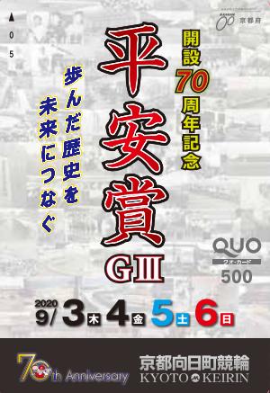 平安賞QUOカード